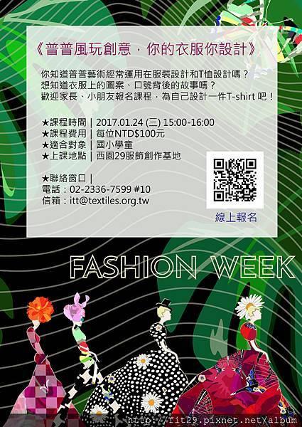 0124 普普風玩創意,你的衣服你設計(宣傳)-01.jpg