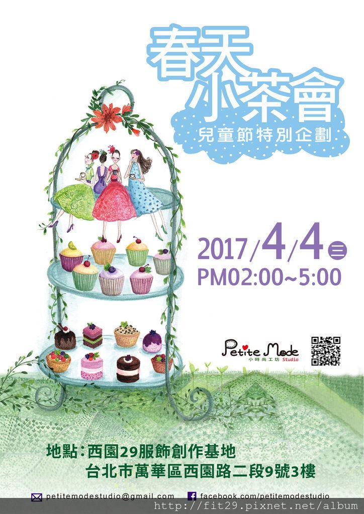 【兒童節特別企劃】春天小茶會創作課程