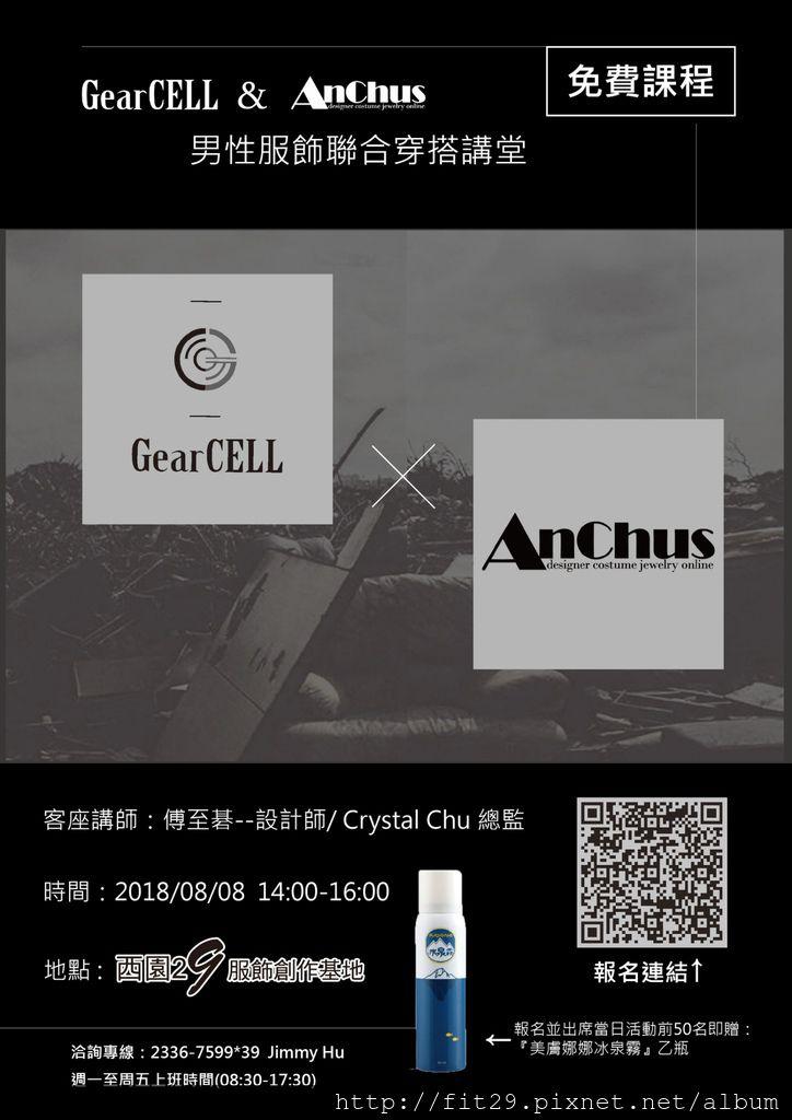 Gear-CELL X AnChus 男性服飾聯合穿搭講堂