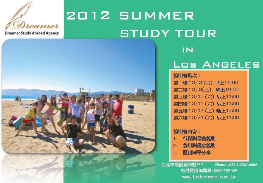 2012遊學團說明會時間表