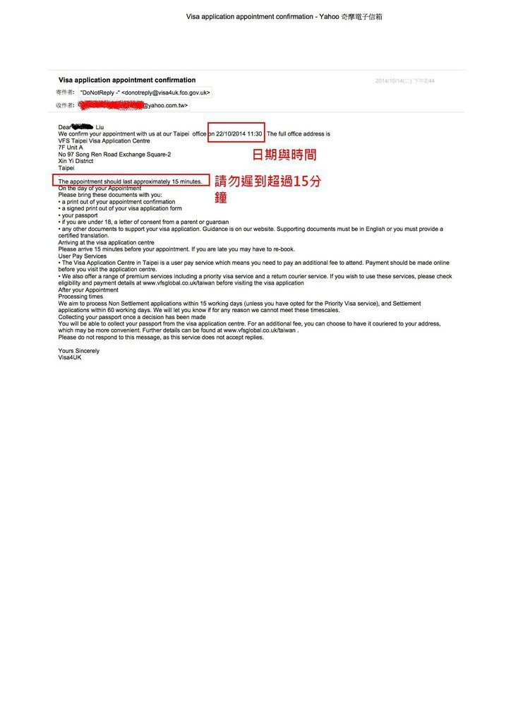Visa application appointment confirmation 預約單