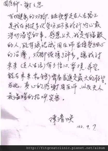 病患感謝函