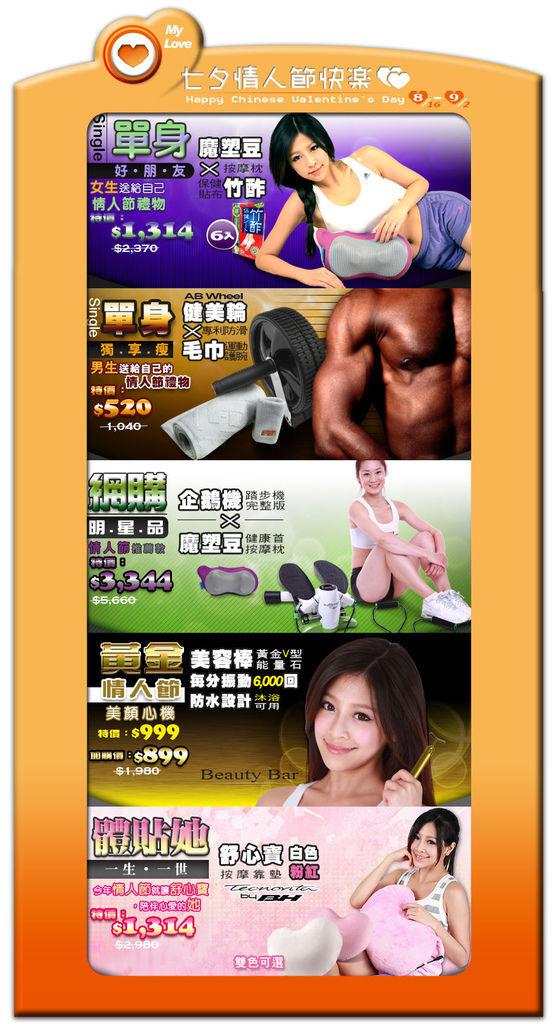 2012七夕情人節