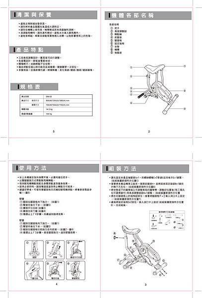 (c)DM-03說明書-P2正反面.jpg