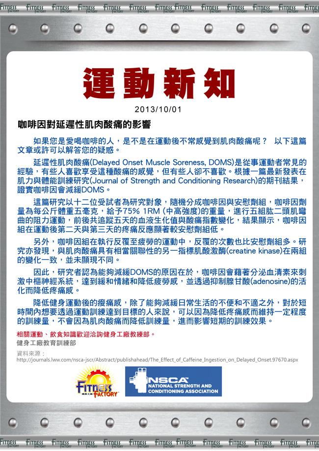 10月運動新知-01-web
