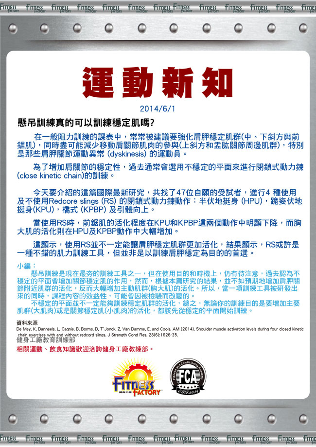 2014.6 運動新知-01