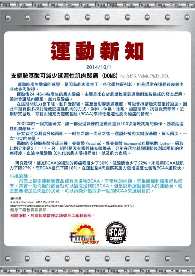 2014.10 運動新知-01