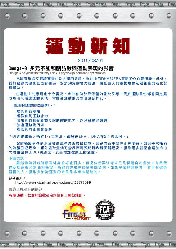 2015.8運動新知