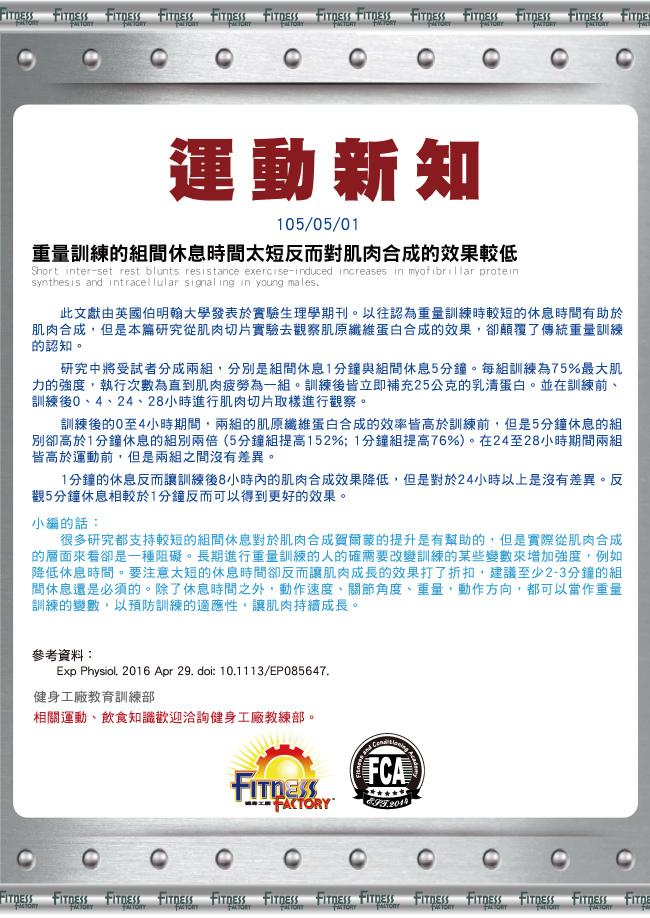 105-05月-運動新知