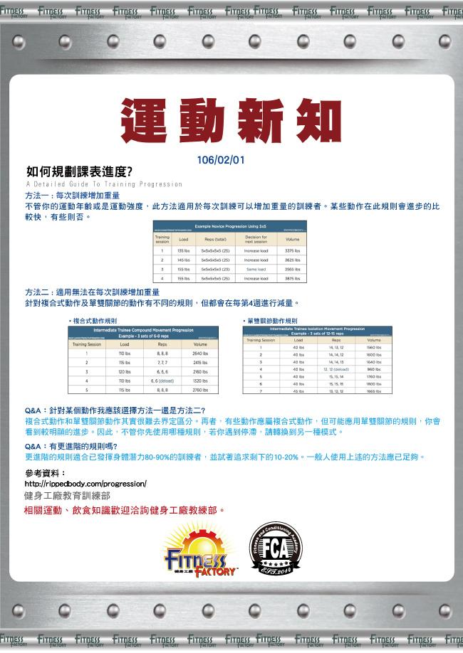 106-2月-運動新知.jpg