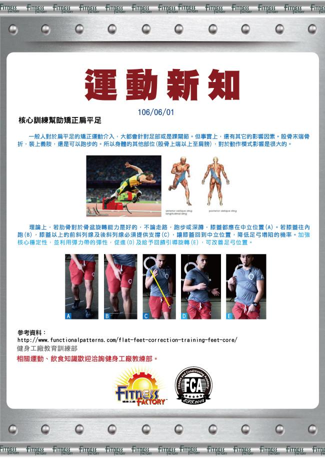 106-6月-運動新知-650.jpg