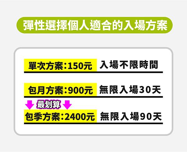 公告價目表與試營運含ig-08.jpg