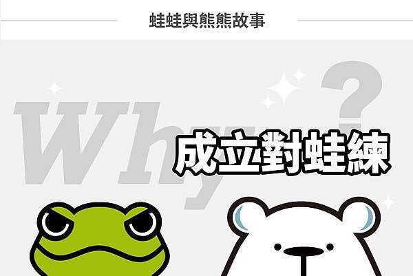 蛙蛙與熊熊故事-01.jpg