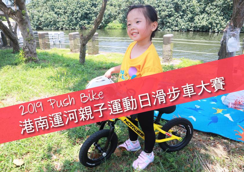 2019港南滑步車比賽.jpg