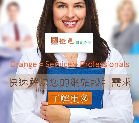 橙邑網站製作