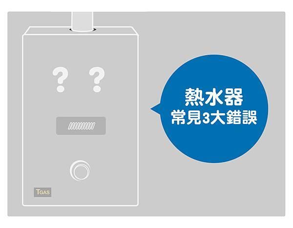 熱水器-02.jpg