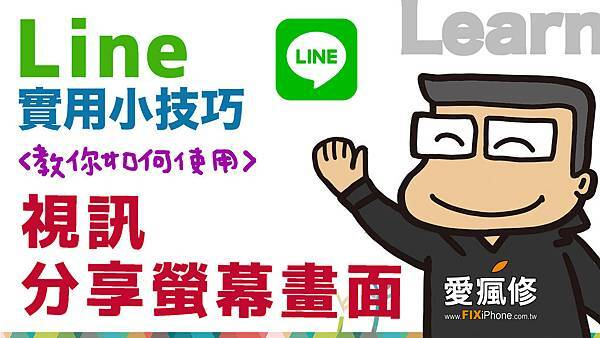 line功能