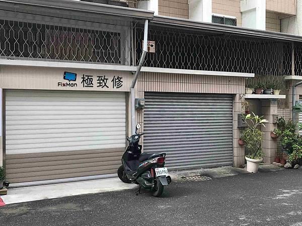 FixMan極致修_4.JPG