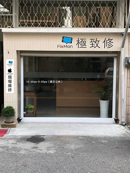 FixMan極致修_2.JPG