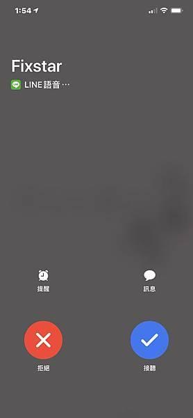 頭份手機維修_維修之星_LINE來電問題分享