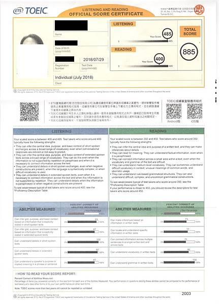 多益成績單20180729-002.jpg