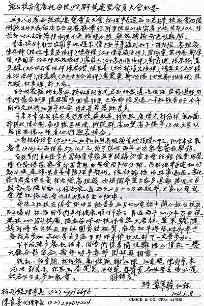 福中校友會2015年大會紀要2015.5.8