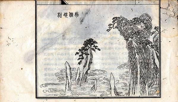 16鴻雪因緣圖記-始信覘松圖