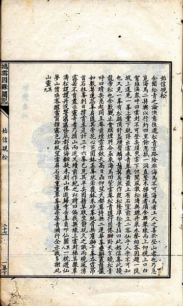15鴻雪因緣圖記-始信覘松