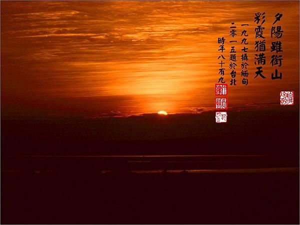 夕陽銜山B.jpg