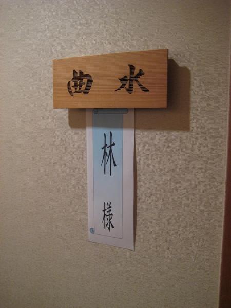2009kanazawa 494.jpg