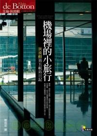 機場裡的小旅行.jpg