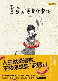 2011.05-愛貪小便宜的安娜.php