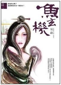 2011.06-魚玄機.JPG