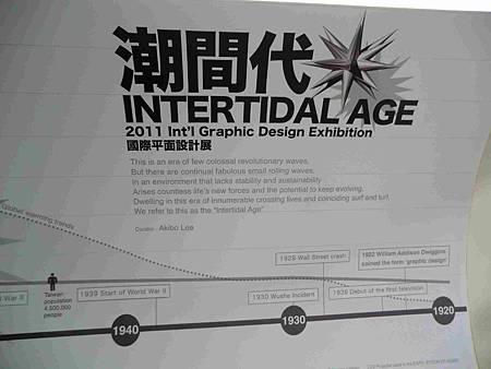 2011台北國際設計大展-19.jpg