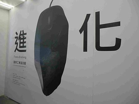 2011台北國際設計大展-20.jpg