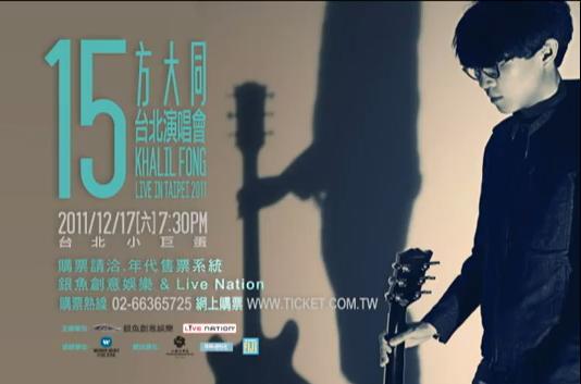 2011方大同台北演唱會-4.JPG