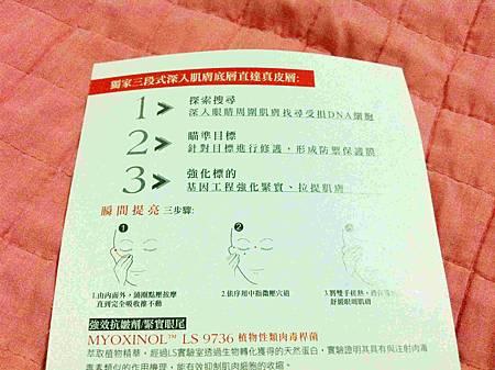 薇佳微晶3D超級微整眼霜-2.jpg