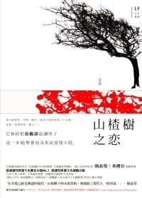 山楂樹之戀-1.jpg