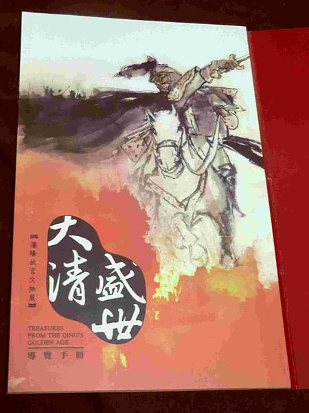大清盛世「瀋陽故宮文物展」-20.jpg