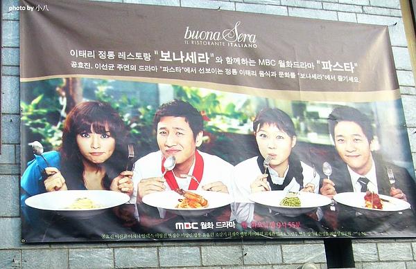 2010韓國首爾PASTA-41.jpg