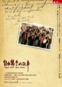 書籍:自由寫手的故事.jpg