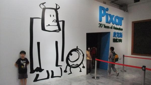 皮克斯展009.JPG