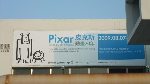 皮克斯展003.JPG