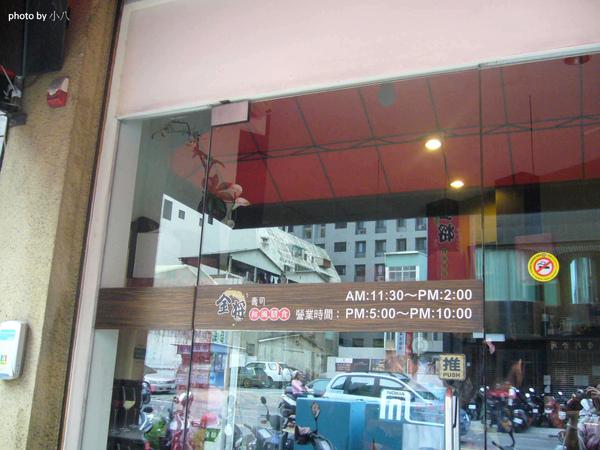 台南-金將日本料理-15.jpg