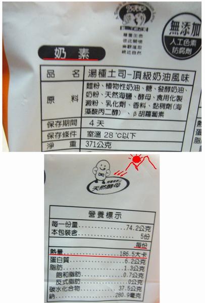 統一-湯種土司06.jpg