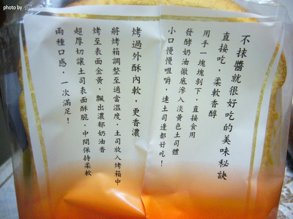 統一-湯種土司07.jpg