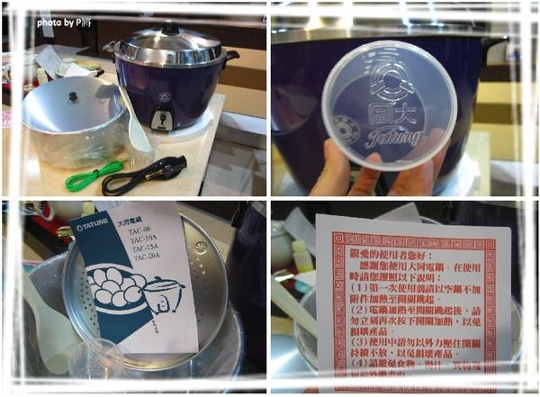 紫色大同電鍋-03.jpg