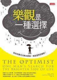 樂觀是一種選擇.jpg