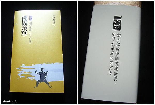 健固金華-5.jpg
