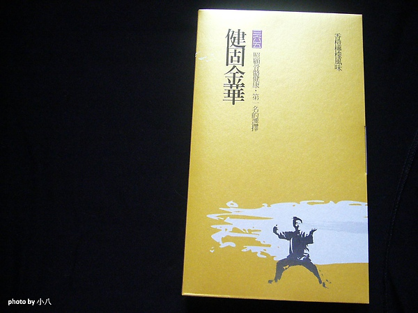 健固金華-13.jpg